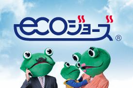 「エコジョーズ」