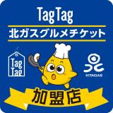 TagTag北ガスグルメチケット加盟店