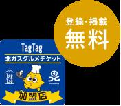 登録・掲載 無料 TagTag北ガスグルメチケット加盟店
