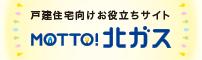 戸建住宅向けお役立ちサイト MOTTO!北ガス